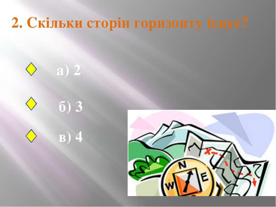 2. Скільки сторін горизонту існує? а) 2 б) 3 в) 4