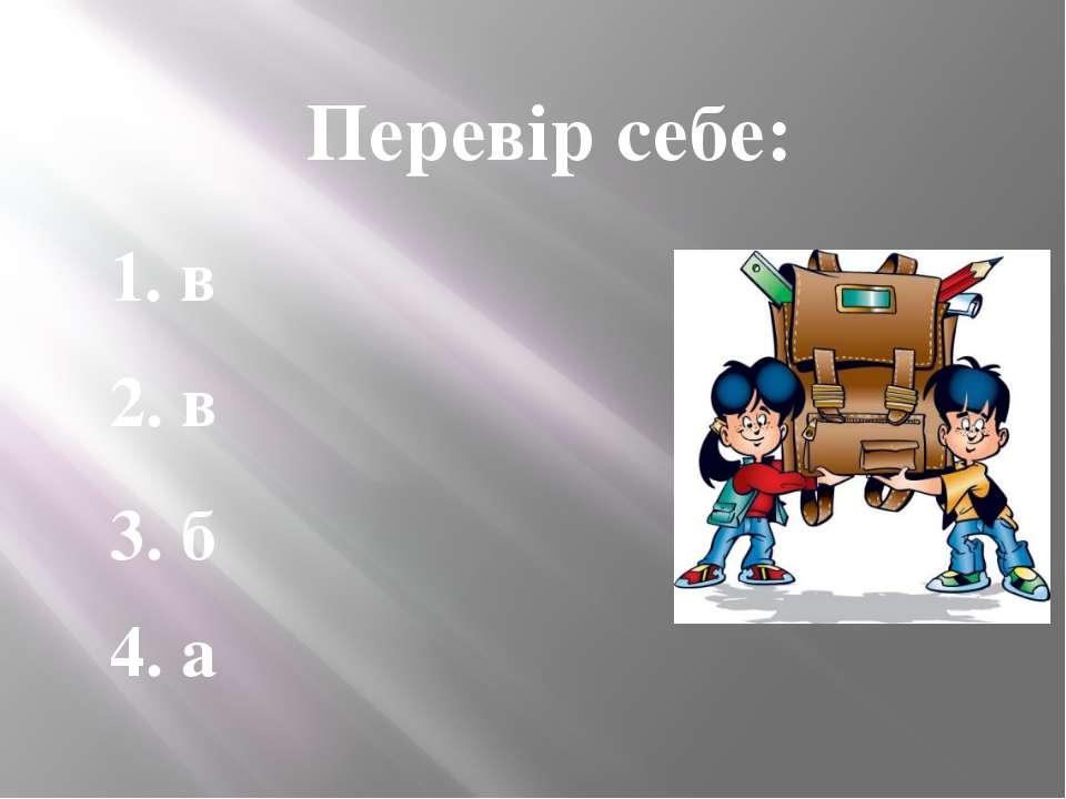 Перевір себе: 1. в 2. в 3. б 4. а