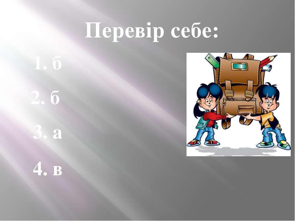 Перевір себе: 1. б 2. б 3. а 4. в