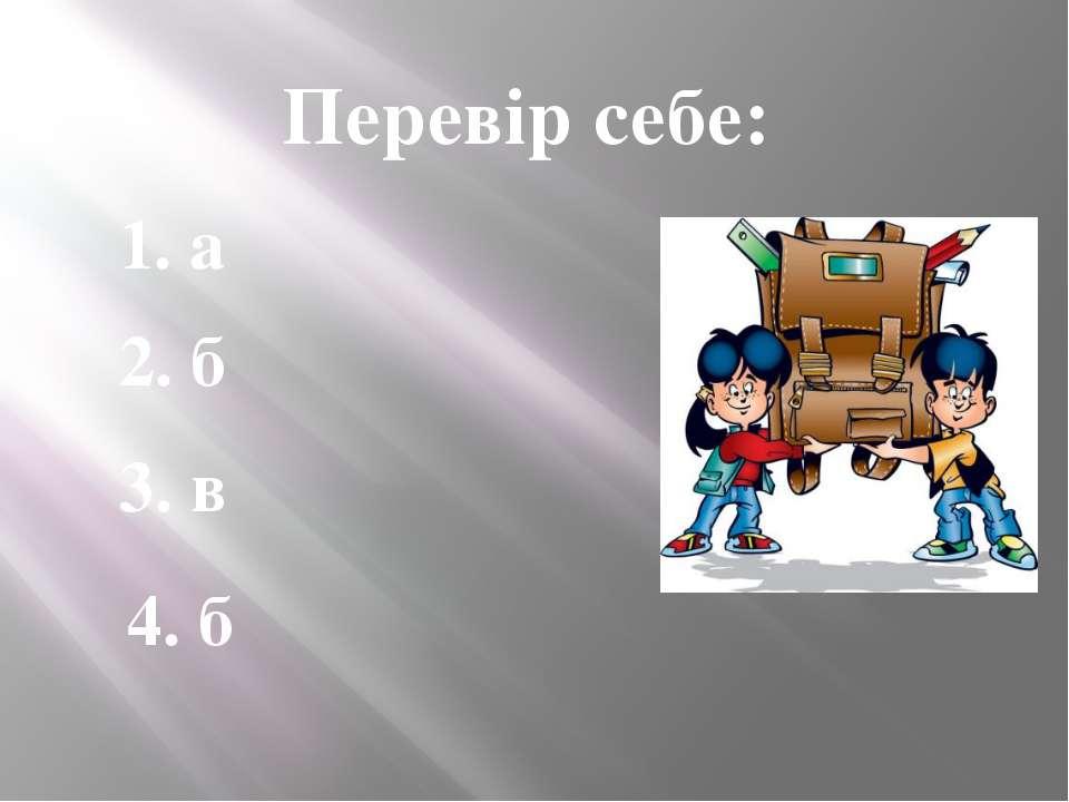 Перевір себе: 1. а 2. б 3. в 4. б