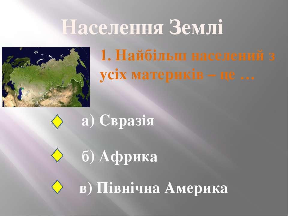 Населення Землі 1. Найбільш населений з усіх материків – це … а) Євразія б) А...