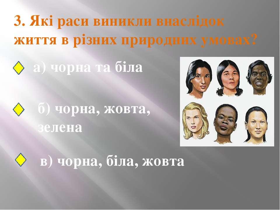 3. Які раси виникли внаслідок життя в різних природних умовах? а) чорна та бі...
