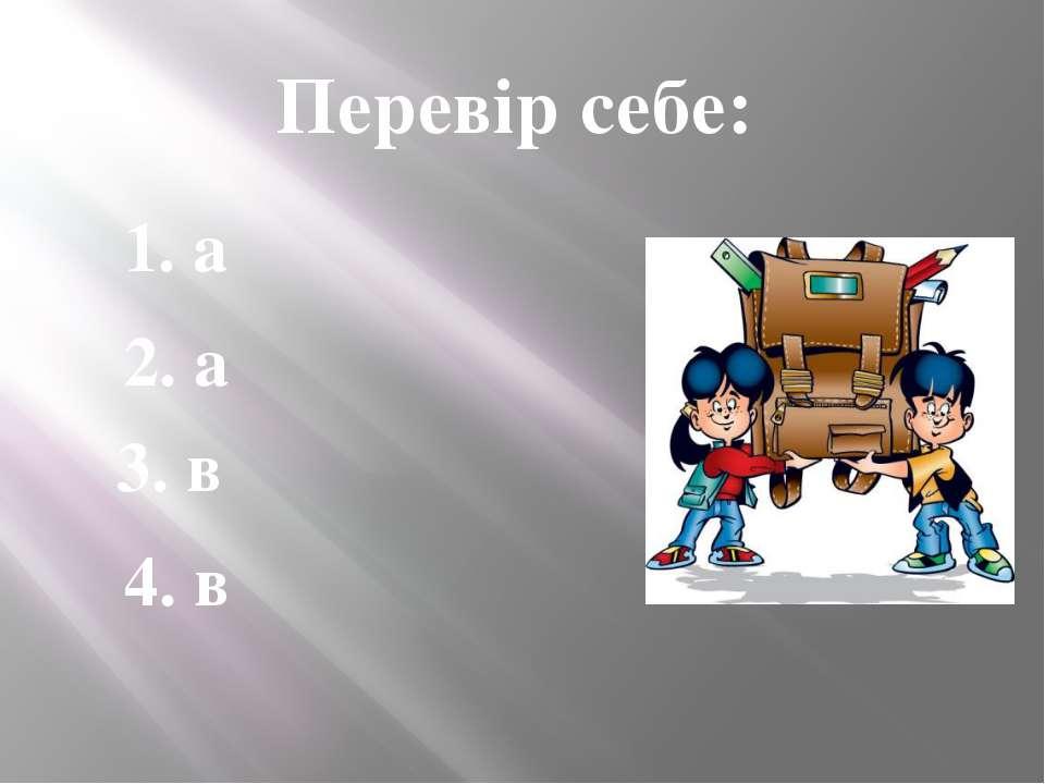 Перевір себе: 1. а 2. а 3. в 4. в