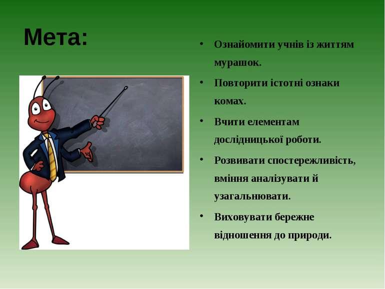 Мета: Ознайомити учнів із життям мурашок. Повторити істотні ознаки комах. Вчи...