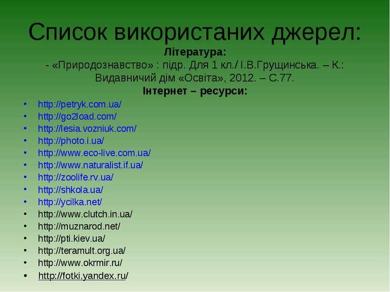 Список використаних джерел: Література: - «Природознавство» : підр. Для 1 кл....