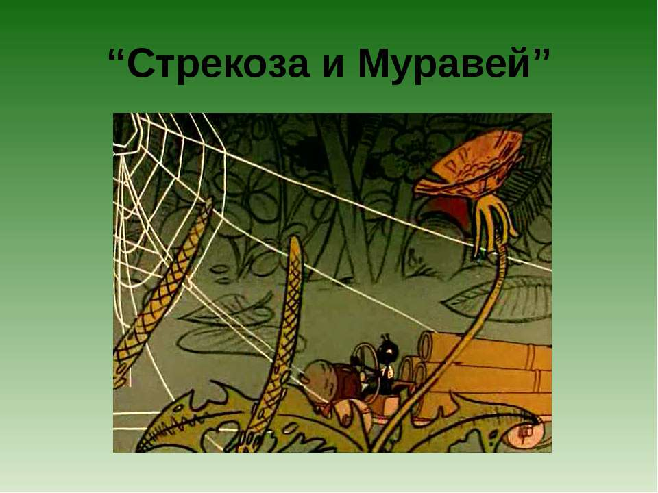 """Стрекоза и Муравей"""