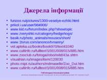 Джерела інформації funzoo.ru/pictures/1300-veselye-ezhiki.html prikol.i.ua/us...