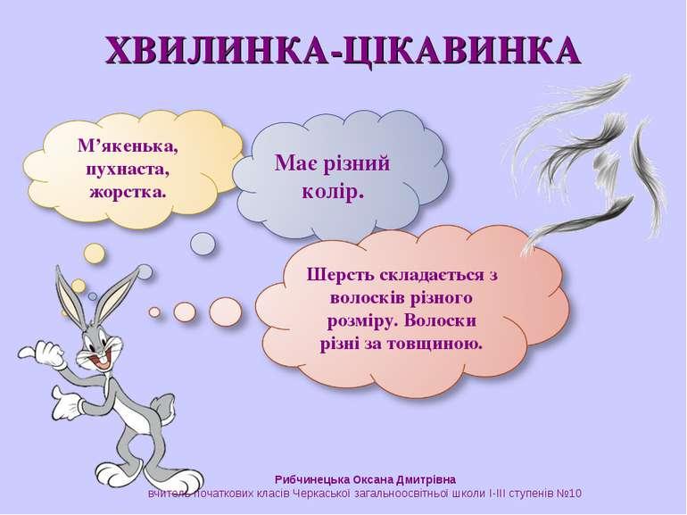 ХВИЛИНКА-ЦІКАВИНКА Рибчинецька Оксана Дмитрівна вчитель початкових класів Чер...
