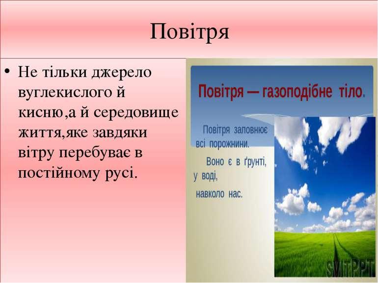 Повітря Не тільки джерело вуглекислого й кисню,а й середовище життя,яке завдя...