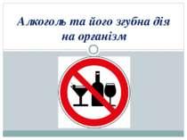 Алкоголь та його згубна дія на організм