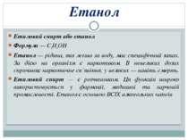 Етанол Етиловий спирт або етанол Формула — С2Н5ОН Етанол — рідина, яка легша ...