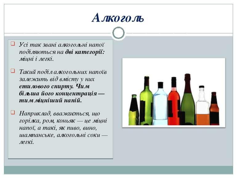 Алкоголь Усі так звані алкогольні напої поділяються на дві категорії: міцні і...