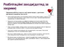 Реабілітаційні заходи(догляд за хворими) Завданням реабілітації пацієнта, яки...
