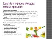 Дієта після інфаркту міокарда: загальні принципи: зменшення вживання жирів зн...