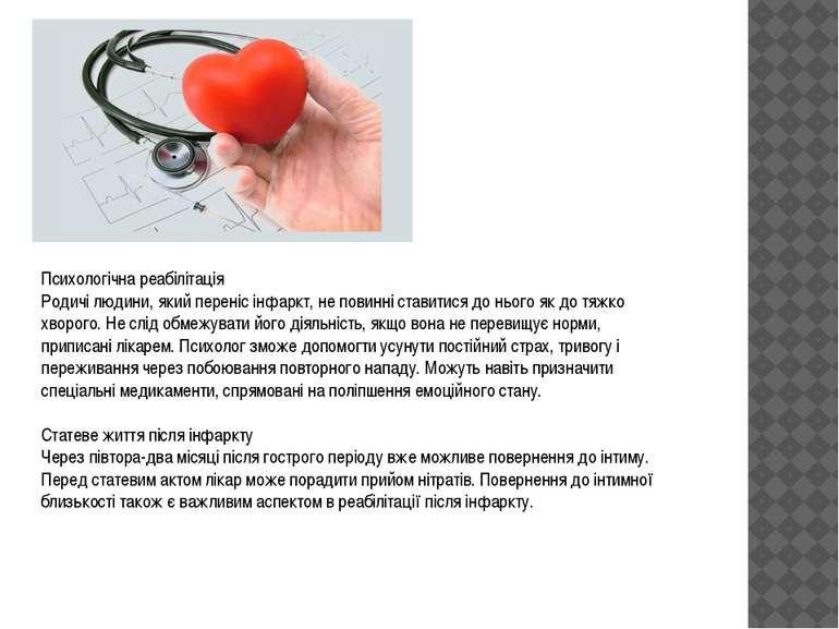 Психологічна реабілітація Родичі людини, який переніс інфаркт, не повинні ста...