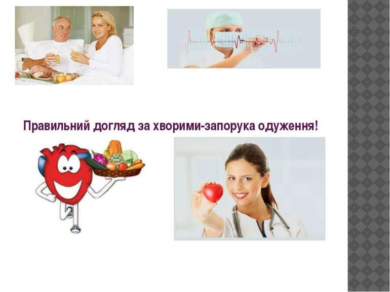 Правильний догляд за хворими-запорука одуження!
