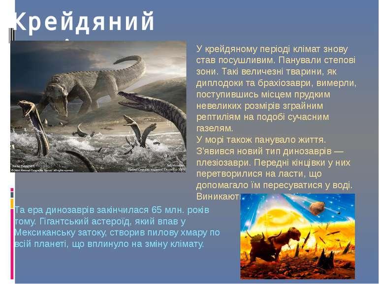 Крейдяний період У крейдяному періоді клімат знову став посушливим. Панували ...