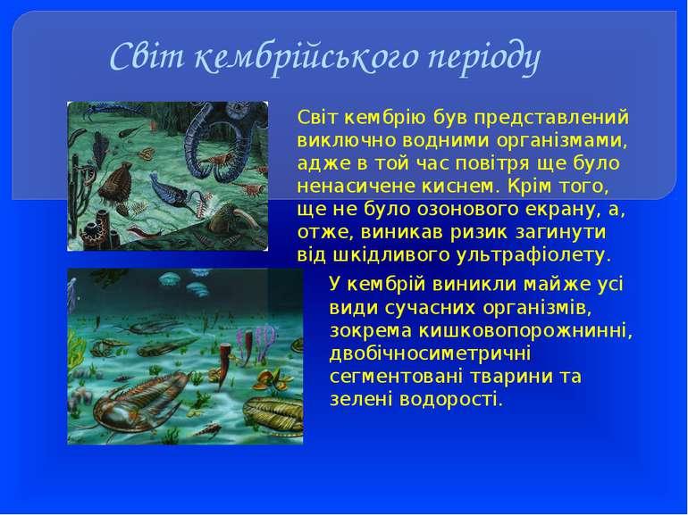 Світ кембрійського періоду Світ кембрію був представлений виключно водними ор...