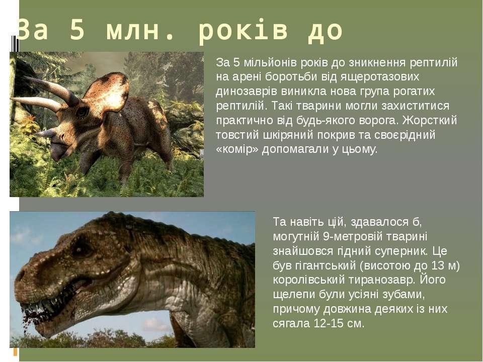 За 5 млн. років до того... За 5 мільйонів років до зникнення рептилій на арен...