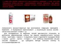 У суміші або окремо амінокислоти застосовують у медицині, у тому числі при по...