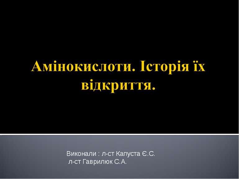 Виконали : л-ст Капуста Є.С. л-ст Гаврилюк С.А.