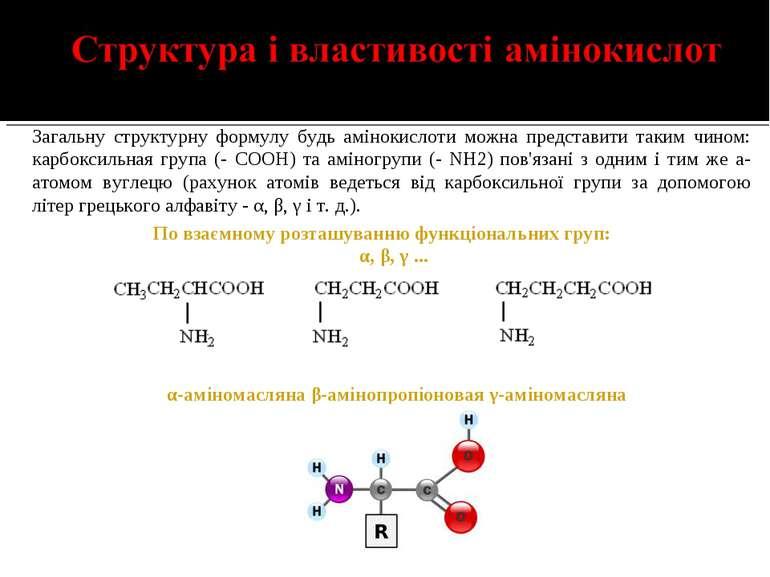 Загальну структурну формулу будь амінокислоти можна представити таким чином: ...