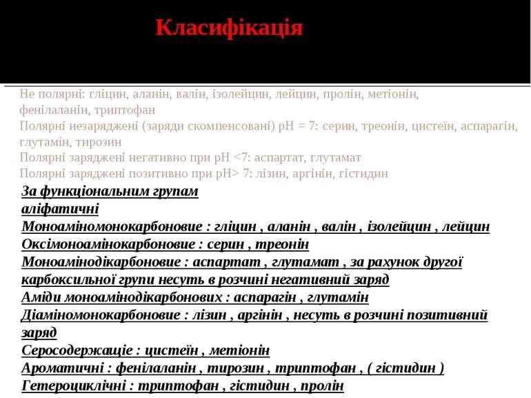 Класифікація По радикалу Не полярні: гліцин, аланін, валін, ізолейцин, лейцин...