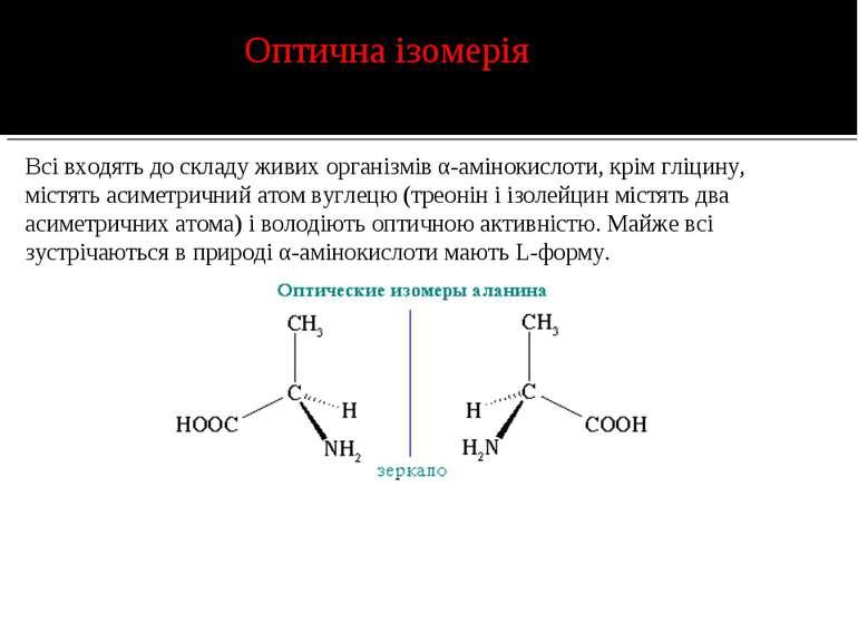 Оптична ізомерія Всі входять до складу живих організмів α-амінокислоти, крім ...