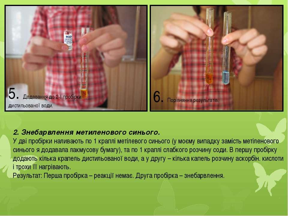 5. Додавання до 2-ї пробірки дистильованої води. 6. Порівняння результатів. 2...