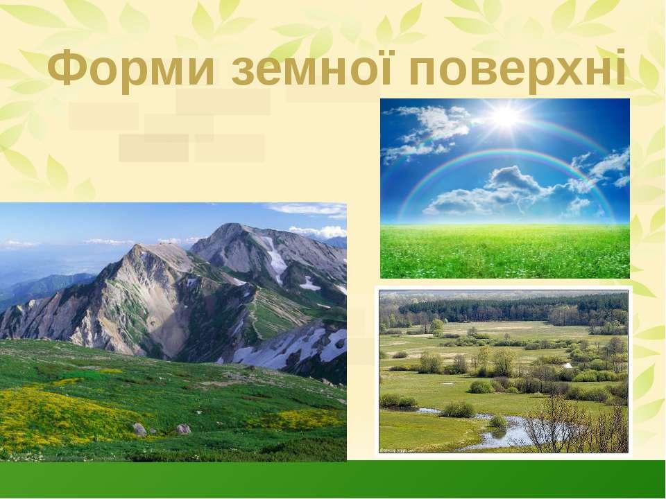 Форми земної поверхні
