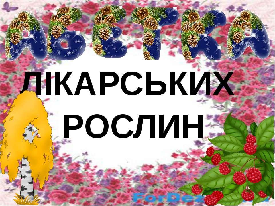 ЛІКАРСЬКИХ РОСЛИН