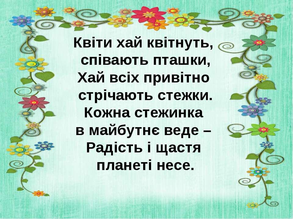 Квіти хай квітнуть, співають пташки, Хай всіх привітно стрічають стежки. Кожн...
