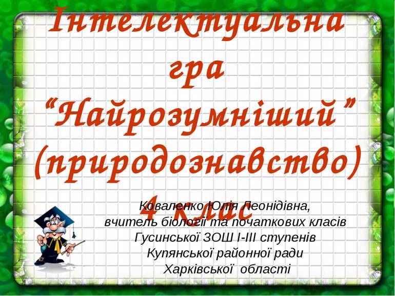"""Інтелектуальна гра """"Найрозумніший"""" (природознавство) 4 клас Коваленко Юлія Ле..."""