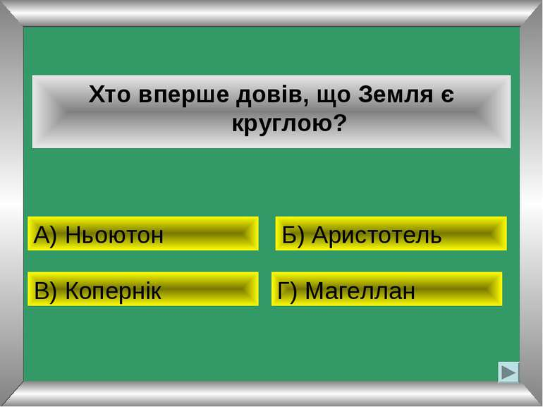 Хто вперше довів, що Земля є круглою? А) Ньоютон Б) Аристотель В) Копернік Г)...
