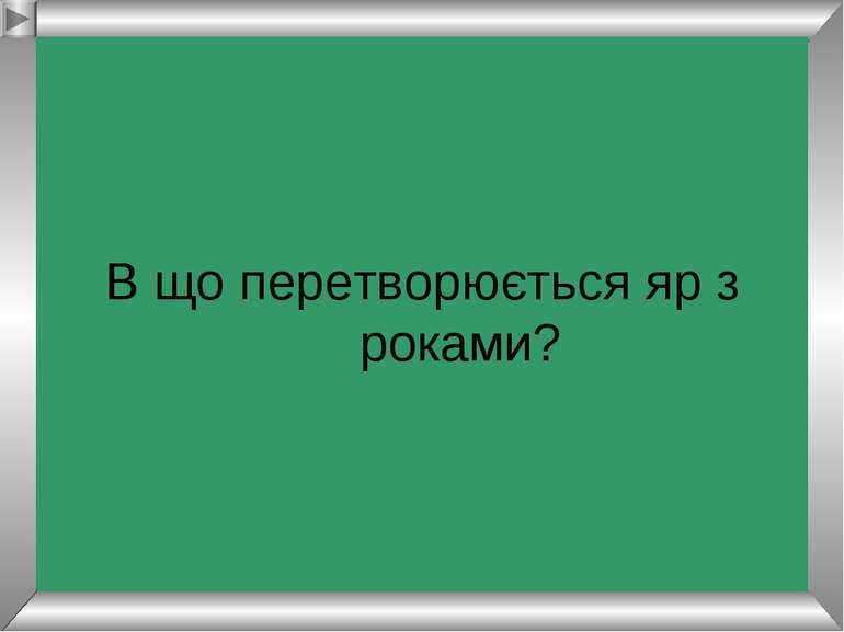 Що на фізичній карті позначено зеленим кольором? Яка сторона горизонту є прот...