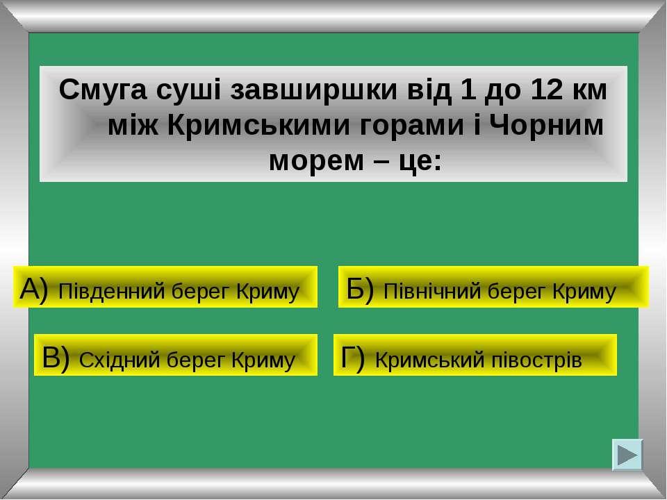 Смуга суші завширшки від 1 до 12 км між Кримськими горами і Чорним морем – це...