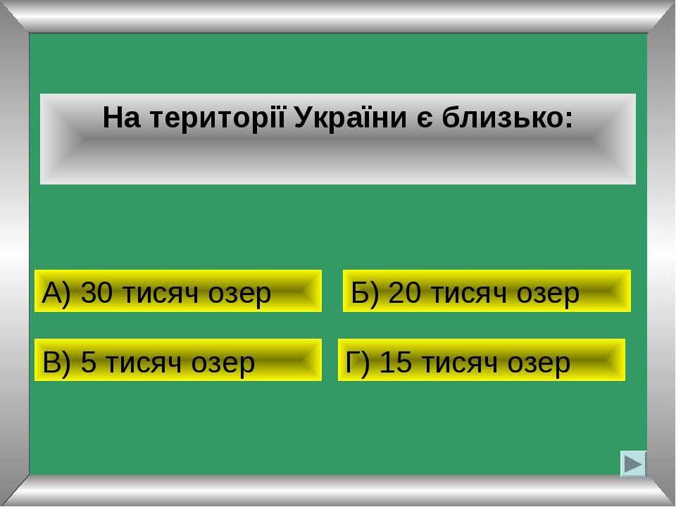 На території України є близько: А) 30 тисяч озер Б) 20 тисяч озер В) 5 тисяч ...