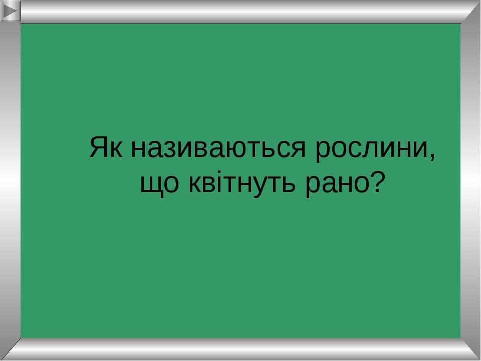 Який заповідник розташований у зоні мішаних лісів? Як називається книга, де з...