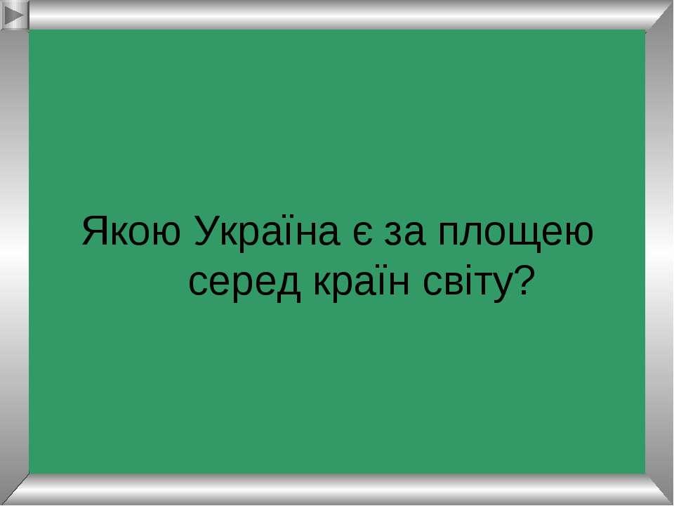 Столиця України? Який півострів розташований на півдні України? Україна знахо...