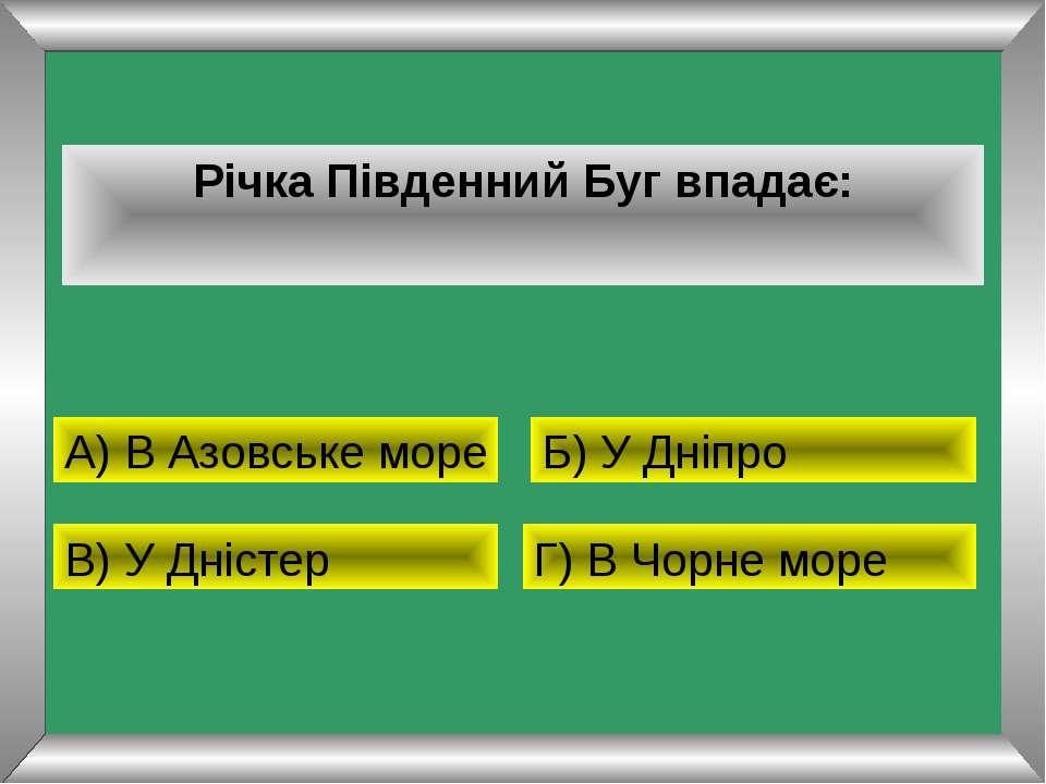 Річка Південний Буг впадає: А) В Азовське море Б) У Дніпро В) У Дністер Г) В ...