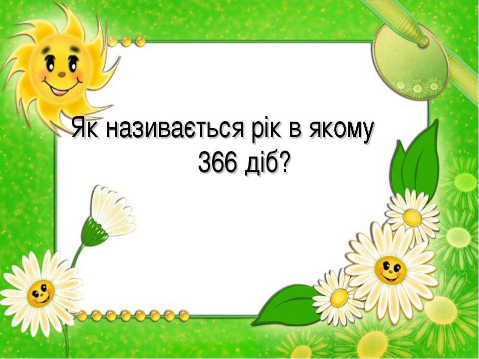 Як називається рік в якому 366 діб?