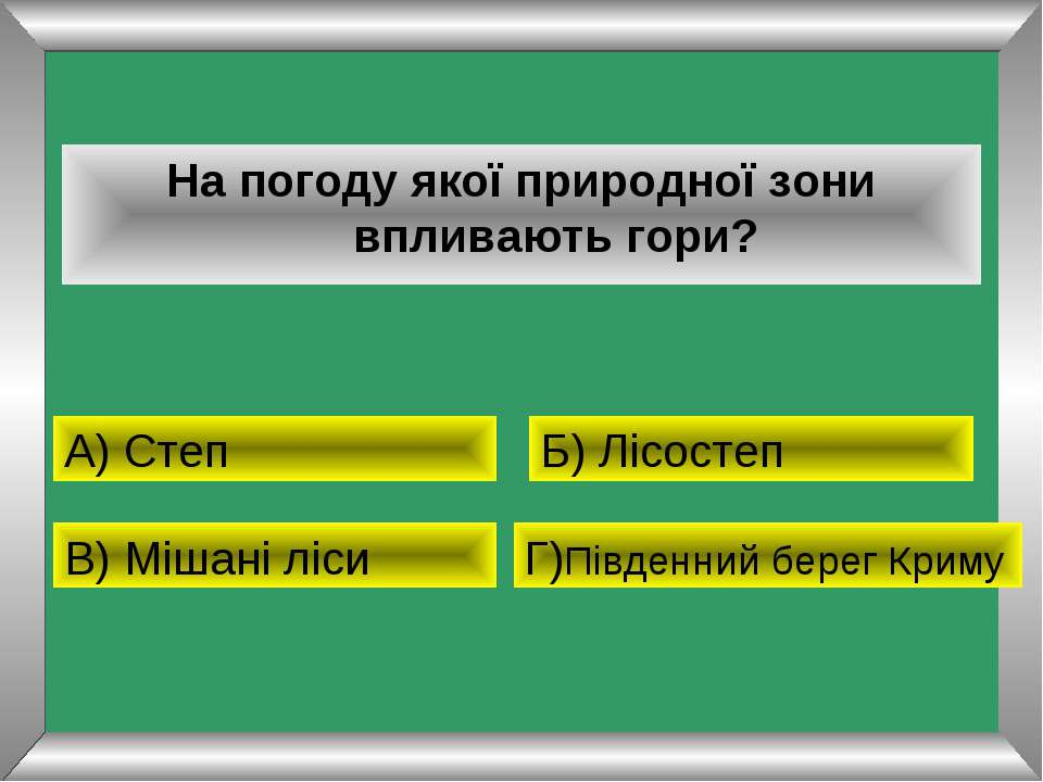 На погоду якої природної зони впливають гори? А) Степ Б) Лісостеп В) Мішані л...