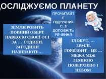 ДОСЛІДЖУЄМО ПЛАНЕТУ ЗЕМЛЯ РОБИТЬ ПОВНИЙ ОБЕРТ НАВКОЛО СВОЄЇ ОСІ ЗА … ГОДИНИ. ...