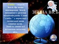 Глобус - модель Землі. Це точне відтворення Землі, зменшеної у десятки мільйо...