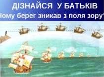 ДІЗНАЙСЯ У БАТЬКІВ Чому берег зникав з поля зору?