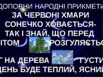ДОПОВНИ НАРОДНІ ПРИКМЕТИ ЗА ЧЕРВОНІ ХМАРИ СОНЕЧКО ХОВАЄТЬСЯ- ТАК І ЗНАЙ, ЩО П...