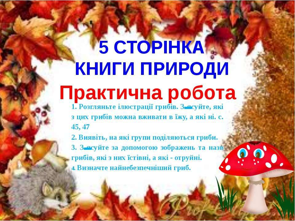 5 СТОРІНКА КНИГИ ПРИРОДИ Практична робота 1. Розгляньте ілюстрації грибів. З'...
