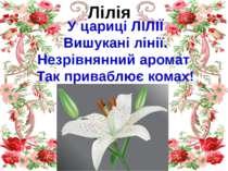 Лілія У цариці ЛІЛІЇ Вишукані лінії. Незрівнянний аромат Так приваблює комах!