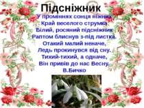 Підсніжник У проміннях сонця ніжних Край веселого струмка Білий, росяний підс...