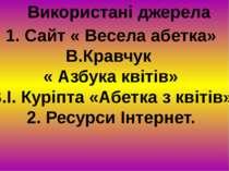 Використані джерела 1. Сайт « Весела абетка» В.Кравчук « Азбука квітів» В.І. ...